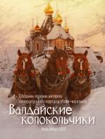 Валдайские колокольчики