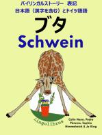 バイリンガルストーリー 表記 日本語(漢字を含む)と ドイツ語