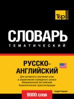 Русско-английский (американский) тематический словарь. 9000 слов. Кириллическая транслитерация