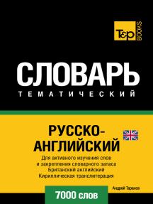 Русско-английский (британский) тематический словарь. 7000 слов. Кириллическая транслитерация
