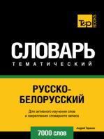 Русско-белорусский тематический словарь. 7000 слов