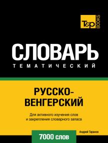 Русско-венгерский тематический словарь. 7000 слов