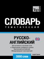 Русско-английский (британский) тематический словарь. 3000 слов. Международная транскрипция
