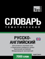 Русско-английский (британский) тематический словарь. 7000 слов. Международная транскрипция