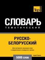 Русско-болгарский тематический словарь. 5000 слов