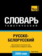 Русско-белорусский тематический словарь. 3000 слов