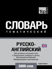 Русско-английский (британский) тематический словарь. 5000 слов. Международная транскрипция