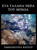 Στα γαλανά νερά του Mίνωα
