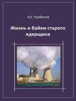 Жизнь и байки старого ядерщика