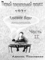Первый показательный процесс.1931. Союзное Бюро Меньшевиков. Часть II. Адриан Тимофеев.