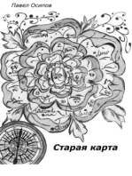 Старая карта (The Old Map)