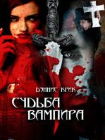 Судьба вампира