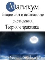 Магикум. Вещие сны и осознанные сновидения. Теория и практика