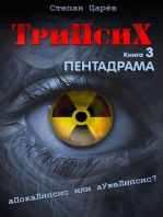 TriPsyX. Book 3