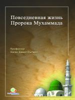 Повседневная Жизнь Пророка Мухаммада (с.а.с)