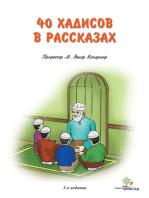 Сорок хадисов в рассказах для детей