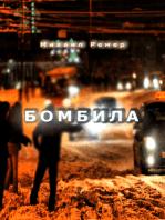 Bombila