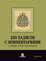 250 хадисов с комментариями о нормах жизни мусульманина