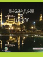 Рамадан и Пост