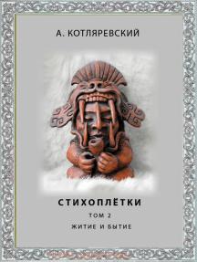 Sonneteer`s - Book II (Стихоплётки Книга 2)