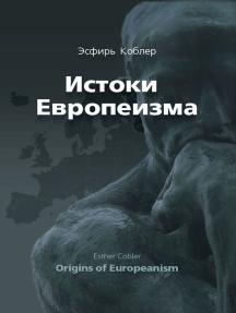 Истоки Европеизма