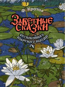 Заветные сказки беспокойного болотного народца/Cherished Fairy Tales of Restless Marsh People