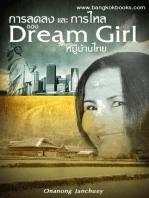 การลดลงและการไหลของ Dream Girl หมู่บ้านไทย