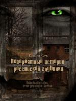 Невероятные истории российской глубинки