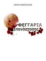 Feggaria Epanastasis