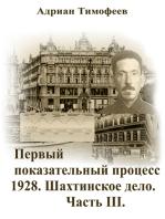 Адриан Тимофеев. Первый показательный процесс 1928. Шахтинское дело. Часть III.