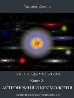 Учение Джуал Кхула