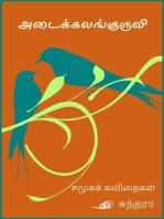 அடைக்கலங்குருவி (Adaikkalam Kuruvi )