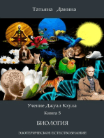 Учение Джуал Кхула - Биология (включая статьи по праноедению)