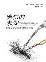 确信的未知:美国人笔下的中国黑色喜剧 (The Exact Unknown and Other Tales of Modern China, simplified Chinese edition)