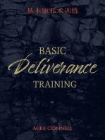 Basic Deliverance Training 基本驱邪术训练