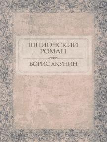 Shpionskij roman:  Russian Language