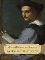 Rasskaz o Sergee Petroviche