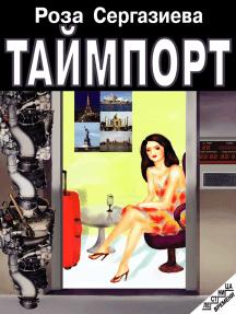ТАЙМПОРТ