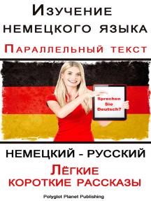Изучение немецкого языка Параллельный текст - Лёгкие короткие рассказы (Немецкий - Русский)