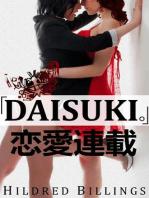 """""""Daisuki."""" (Lesbian Romance)"""