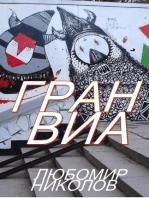 Гран Виа (Български / Bulgarian)