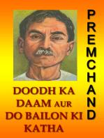 Doodh ka Daam Aur Do Bailon ki Katha (Hindi)