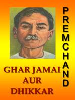 Ghar Jamai Aur Dhikkar (Hindi)