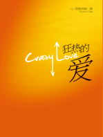 Crazy Love (Simplified Chinese)