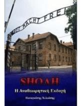 Αποτέλεσμα εικόνας για Shoah - Η Αναθεωρητική Εκδοχή