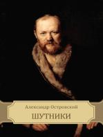 Shutniki