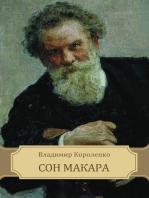 Son Makara