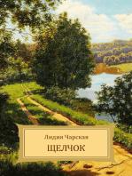 Shhelchok