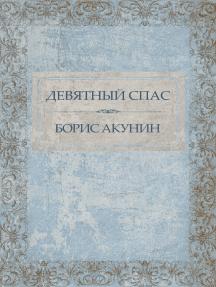 Devjatnyj Spas:  Russian Language