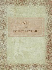 Tam…:  Russian Language